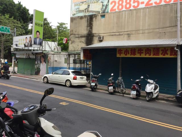 劍潭公園華齡街土地,台北市士林區百齡段